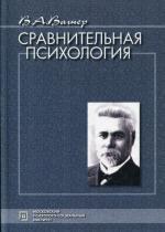 Сравнительная психология. Избранные психологические труды.  2-е изд., стер