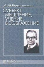 Субъект: мышление, учение, воображение. Избранные психологические труды. 3-е издание