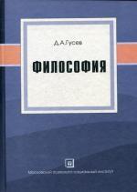 Философия. Популярное учебное пособие. - 4-е изд., стер