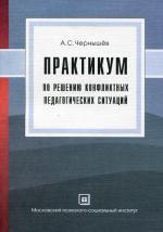 Практикум по решению конфликтных педагогических ситуаций. 2-е изд., перераб. и доп
