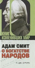 Адам Смит. О богатстве народов
