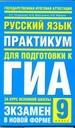 Русский язык. Практикум для подготовки к ГИА за курс основной школы, 9 класс