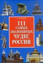 111 самых знаменитых чудес России