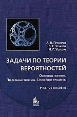 Задачи по теории вероятностей: Основные понятия. Предельные теоремы. Случайные процессы