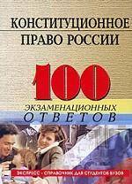 Конституционное (государственное) право России. 100 экзаменационных ответов
