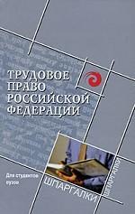 Трудовое право Российской Федерации для студентов вузов