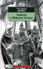 Записки о Шерлоке Холмсе: рассказы