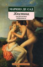 Жюстина, или Несчастья добродетели: роман