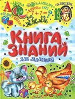 Скачать Книга знаний для малышей бесплатно П.И. Русич