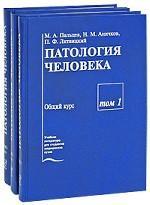 Патология человека. Комплект из 3 книг