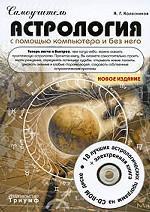 Самоучитель. Астрология с помощью компьютера и без него (+ CD)