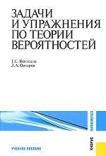 Задачи и упражнения по теории вероятностей.Уч.пос.-8-е изд