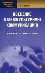 Введение в межкультурную коммуникацию: Учебное пособие. 2-е изд., стер