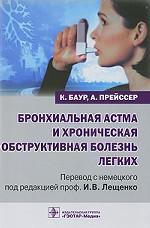 Бронхиальная астма и хрон. обструк. болезнь легких