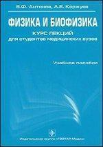 Физика и биофизика. Курс лекций