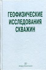 Геофизические исследования скважин: справочник мастера по промысловой геофизике