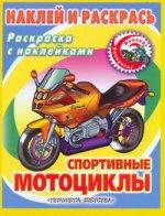 Скачать Спортивные мотоциклы. Наклей и раскрась бесплатно
