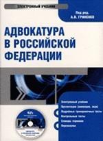 CD Адвокатура в Российской Федерации: электронный учебник.Учебник