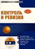 CD Контроль и ревизия: электронный учебник.Учебное пособие для ВУЗов