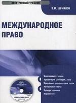 CD Международное право: электронный учебник.Учебник для ВУЗов