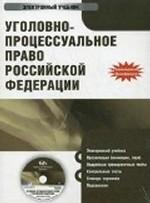 CD Уголовно-процессуальное право Российской Федерации: электронный учебник
