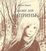 Сказки для Каприны