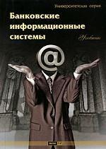 Банковские информационные системы