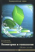 Геометрия и топология