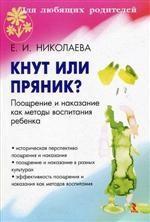 Кнут или пряник? Поощрение и наказание как методы воспитания ребенка