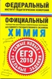 Химия. ЕГЭ - 2010. Самые новые реальные задания