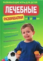 Лечебные развивалки. Развивающие игры для детей