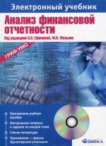 CD. Анализ финансовой отчетности: Учебное пособие