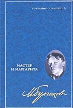 Собрание сочинений. В 8-ми томах. Том 6: Мастер и Маргарита