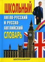 Школьный англо русский и русско английский словарь