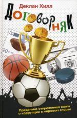Договорняк. Книга о коррупции в мировом спорте