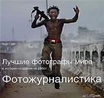 Фотожурналистика. Лучшие фотографы мира и истории создания их работ