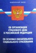 ВРД -2001. Единая система управления охраной труда