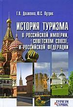 История туризма в Российской империи, Советском Союзе и Российской Федерации