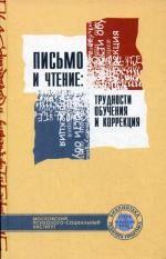 Письмо и чтение: трудности обучения и коррекция. 2-е изд., испр