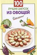 100 лучших закусок из овощей