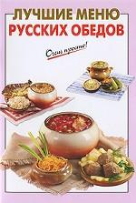Лучшие меню русских обедов