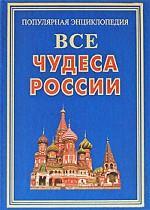 Все чудеса России