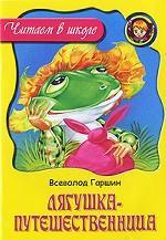 в.м.гаршин attalea princeps читать читать