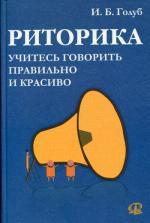 Риторика: Учитесь говорить правильно и красиво. 2-е изд., стер