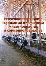 Ресурсосберегающие технологии в молочном животноводстве и кормопроизводстве