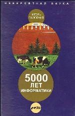5000 лет информатики