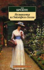 Незнакомка из Уайлдфелл-Холла: роман