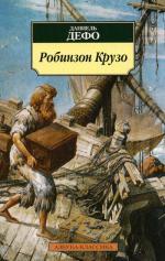 Робинзон Крузо: роман