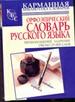Орфоэпический словарь рус. языка около 25тыс. слов