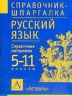Русский язык, 5-11 классы